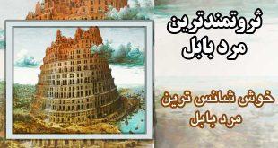 خوششانسترین-مرد-بابل
