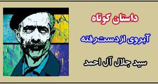 داستان-کوتاه-آبروی-ازدسترفته-نوشته-جلال-آل-احمد