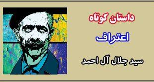 داستان-کوتاه-اعتراف-نوشته-جلال-آل-احمد