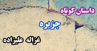 داستان-کوتاه--جزیره--غزاله-علیزاده