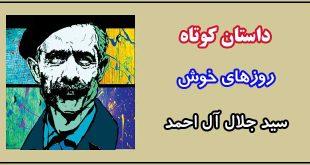 داستان-کوتاه-روزهای-خوش-نوشته-جلال-آل-احمد