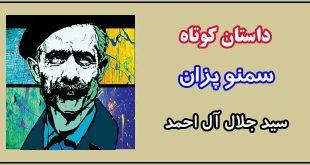 داستان-کوتاه-سمنوپزان-نوشته-جلال-آل-احمد