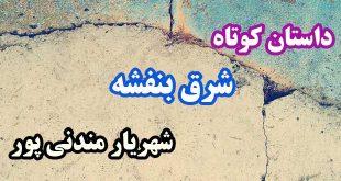 داستان-کوتاه-شرق-بنفشه-شهریار-مندنی-پور