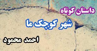 داستان-کوتاه-شهر-کوچک-ما-احمد-محمود