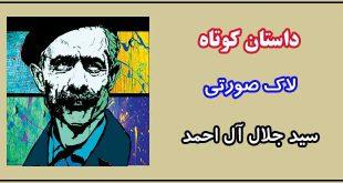 داستان-کوتاه-لاک-صورتی-نوشته-جلال-آل-احمد