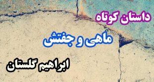 داستان-کوتاه-ماهی-وجفتش-ابراهیم-گلستان