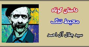 داستان-کوتاه-محیط-تنگ-نوشته-جلال-آل-احمد