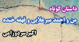 داستان-کوتاه-من-و-احمد-میرعلایی-و-قهقه-خنده-اکبر-سردوزامی