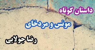 داستان-کوتاه-مونس-و-مردخای-رضا-جولایی