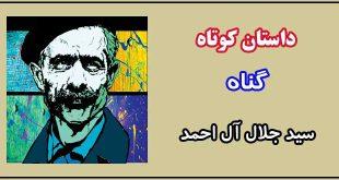 داستان-کوتاه-گناه-نوشته-جلال-آل-احمد