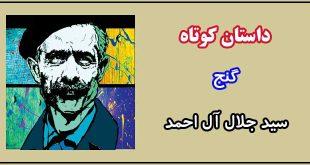 داستان-کوتاه-گنج-نوشته-جلال-آل-احمد