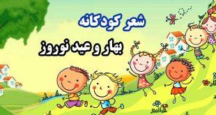 شعر-کودکانه-بهار-و-عید-نوروز