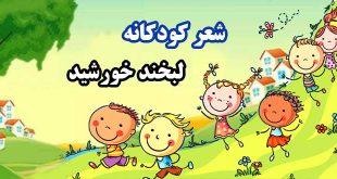 شعر-کودکانه-لبخند-خورشید