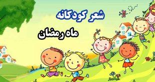 شعر-کودکانه-ماه-رمضان