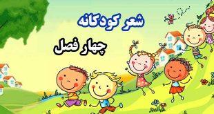 شعر-کودکانه-چهار-فصل