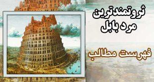 فهرست-مطالب-ثروتمندترین-مرد-بابل