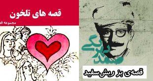 قصهی-بز-ریشسفید-نوشته-صمد-بهرنگی
