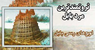 لوحهای-رسی-بابل