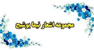 مجموعه-اشعار-و-سروده-های-نیما-یوشیج