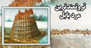 وامدهنده-طلای-بابل