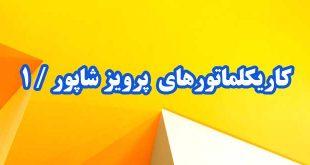 کاریکلماتورهای-پرویز-شاپور-قسمت-اول