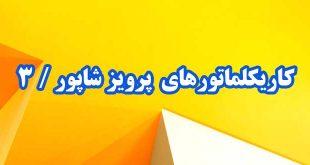 کاریکلماتورهای-پرویز-شاپور-قسمت-سوم