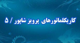 کاریکلماتورهای-پرویز-شاپور-قسمت-پنجم