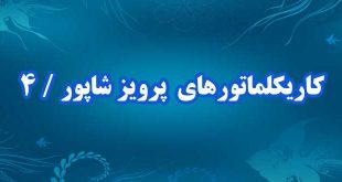 کاریکلماتورهای-پرویز-شاپور-قسمت-چهارم