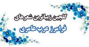 گلچین-بهترین-شعرهای-فرامرز-عرب-عامری