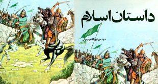 داستان اسلام