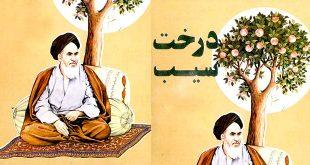 درخت سیب - امام خمینی رحمه الله علیه