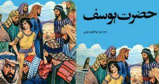 جلد کتاب قصه حضرت یوسف