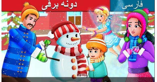 داستان تصویری دونه برفی (دانه برف) برای کودکان