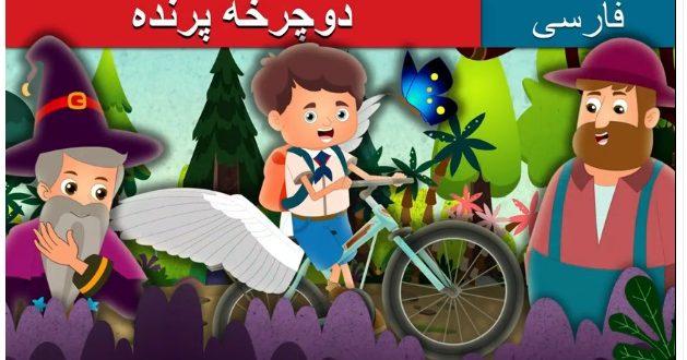 داستان تصویری دوچرخه پرنده برای کودکان
