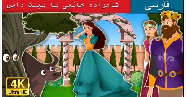 داستان تصویری کودکانه شاهزاده خانمی با بیست دامن
