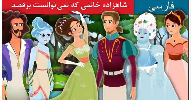 داستان تصویری کودکانه شاهزاده خانمی که نمیتوانست برقصد