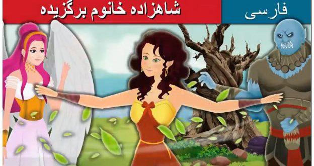 داستان تصویری کودکانه شاهزاده خانم برگزیده