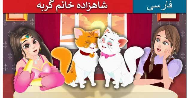 داستان تصویری کودکانه شاهزاده خانم گربه