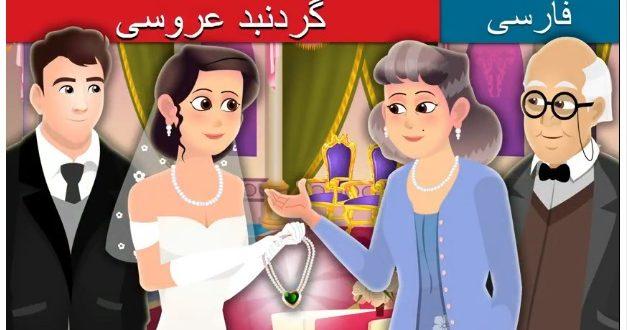 داستان تصویری گردنبند عروسی برای کودکان