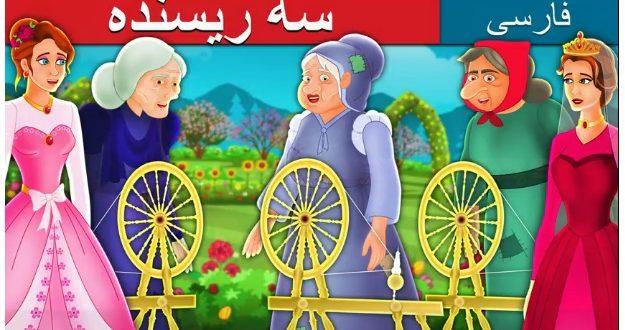 داستان کارتونی سه ریسنده برای کودکان