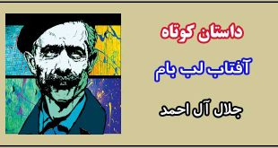 داستان-کوتاه-آفتاب-لب-بام-نوشته-جلال-آل-احمد