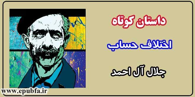 داستان-کوتاه-اختلاف-حساب-نوشته-جلال-آل-احمد