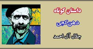 داستان-کوتاه-دهنکجی-نوشته-جلال-آل-احمد