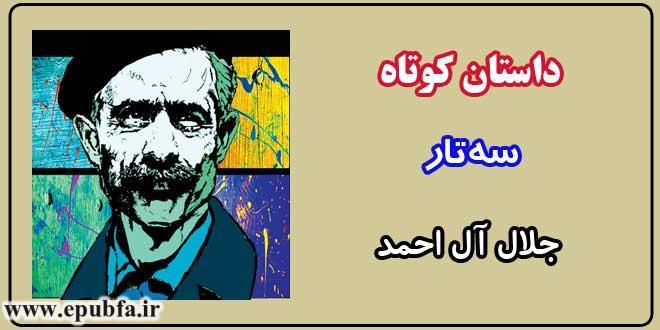 داستان-کوتاه-سه-تار-نوشته-جلال-آل-احمد