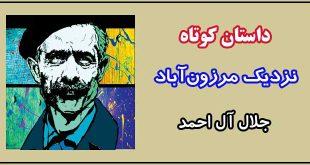 داستان-کوتاه-نزدیک-مرزونآباد-نوشته-جلال-آل-احمد