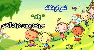 شعر-کودکانه-باد-سروده-پروین-دولتآبادی