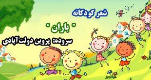 شعر-کودکانه-باران-سروده-پروین-دولتآبادی