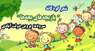 شعر-کودکانه-بازیچههای-بچهها-سروده-پروین-دولتآبادی
