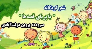 شعر-کودکانه-با-پریای-قصهها-سروده-پروین-دولتآبادی