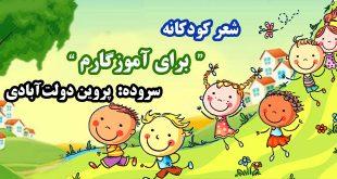 شعر-کودکانه--برای-آموزگارم-سروده-پروین-دولتآبادی
